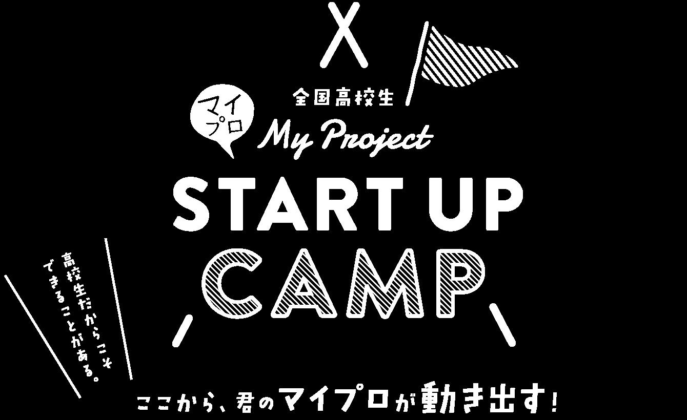START UP CAMP 2019 ここから、君のマイプロが動き出す!
