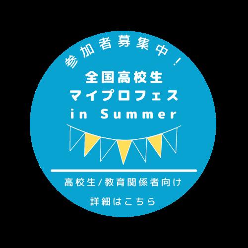 全国高校生マイプロフェス in Summer