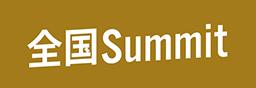 全国Summit