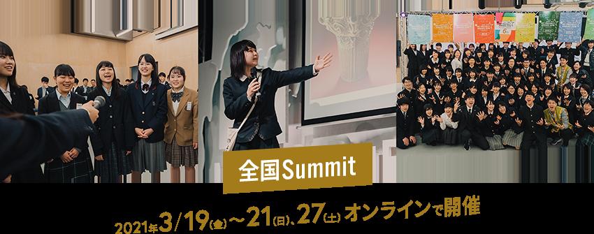 地域Summit