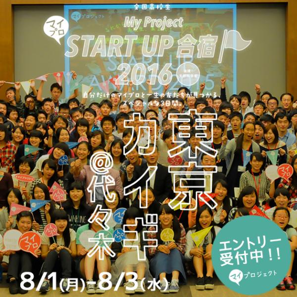 【FB・TW】東京カイギ2016